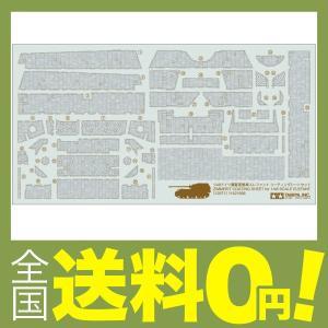 タミヤ 1/48 ディティールアップパーツシリーズ No.7...