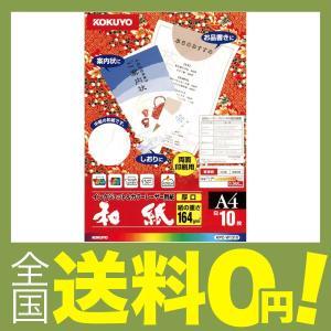 コクヨ コピー用紙 厚口 カラーレーザー イン...の関連商品1