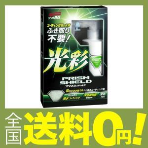 SOFT99 ( ソフト99 ) コーティング剤...の商品画像