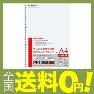 コクヨ コピー用紙 PPC用紙 共用紙 30穴...の関連商品3