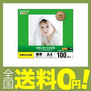 エレコム 写真用紙 光沢紙 A4 100枚 E...の関連商品5