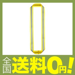 TOYO 安全反射タスキ No.60 ガラスビ...の関連商品9