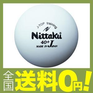 ニッタク(Nittaku) 卓球 ボール 練習...の関連商品6