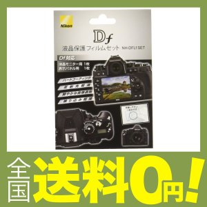 Nikon Df用 液晶保護フィルムセット NH-DFLf ...