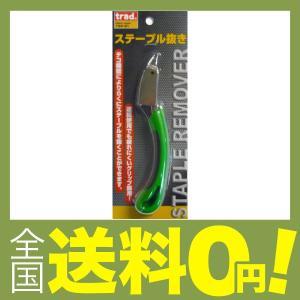 trad ステープル抜き TSP-01の関連商品3
