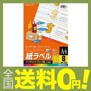 コクヨ インクジェット ラベル 8面 KJ-8...の関連商品1