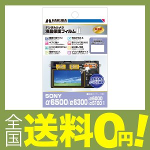 【商品コード:12004903883】画面がみやすいブルーレイヤー反射防止コーティング&帯電...