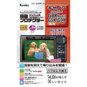 Kenko 液晶保護フィルム 液晶プロテクター PowerShot G7X MarkII/G5X/G...