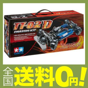タミヤ 1/10 電動RCカーシリーズ No.584 TT-02D ドリフトスペック シャーシキット 58584