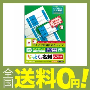 エレコム マルチカード 名刺 96枚分 8面×...の関連商品6