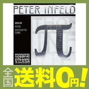 PETER INFELD ペーター・インフェルド π・バイオリン弦セット PI101