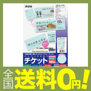 エーワン A-one コピー用紙 手作りチケッ...の関連商品7