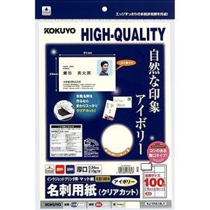 コクヨ インクジェット 名刺用紙 クリアカット...の関連商品3