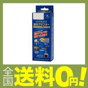 【商品コード:12005608364】リアカメラ接続アダプターは、純正ナビを市販ナビに載せ替えても、...