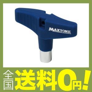 MAXTONE シリコングリップ ドラムチューニングキー DK-23 ブルー