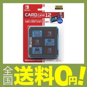ニンテンドースイッチ専用ゲームカード収納ケース『カードケース...