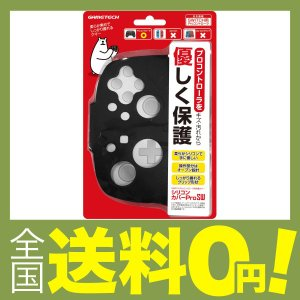 ニンテンドースイッチ Proコントローラ用保護カバー『シリコ...