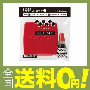 エポンテ用スタンプパッド インキ付 赤 ZEP...の関連商品6