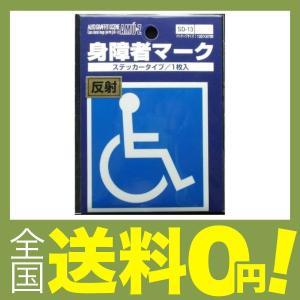 TOYO MARK 東洋マーク製作所 ドライブサイン 障害者マーク ステッカータイプ 品番 SD13の商品画像