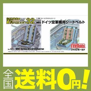 ファインモールド 1/32 ナノ・アヴィエーションシリーズ ...