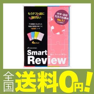 【商品コード:12008437405】プロの教師と共同制作した「復習が習慣になるノート」。ノートが役...