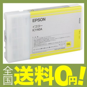EPSON 純正インクカートリッジ  イエロー 110ml ICY40A