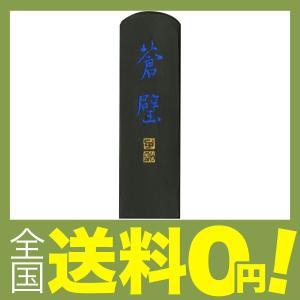 【商品コード:12009473053】漢字作品用。黒味を帯びた重厚な青味。漢字に適し、加工紙に合う。...