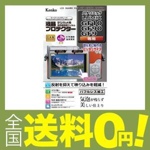 【商品コード:12009510524】カメラの液晶画面を保護する専用液晶保護フィルム キズに強い、表...