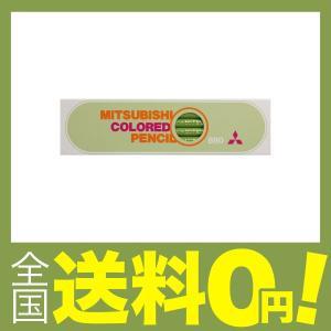 三菱鉛筆 色鉛筆 880単色 きみどり 1ダー...の関連商品7