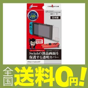【商品コード:12012523804】Nintendo Switchの液晶画面を保護するブルーライト...