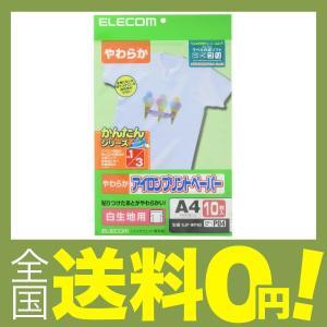 ELECOM アイロンプリントペーパー(白・淡...の関連商品9