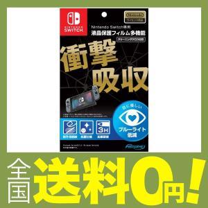 【商品コード:12012601100】Nintendo Switch専用液晶保護フィルムの多機能タイ...