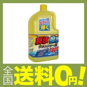 【商品コード:12012621702】古河薬品工業(KYK) 解氷撥水ウォッシャー液 2L -60[...
