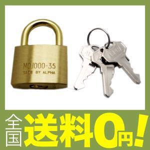 ALPHA(アルファ) 南京錠 NO.1000-35の関連商品4