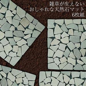 コモライフ 雑草が生えない天然石マット グリー...の詳細画像4