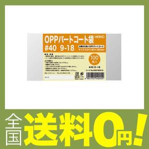 ヘイコー 袋 OPP パートコート袋 #40 ...の関連商品6