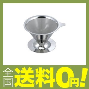 【商品コード:12013501918】サイズ:14.3×12.5×9cm 本体:18-8ステンレス鋼...