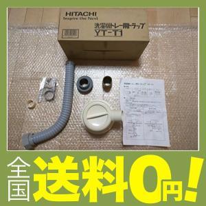 HITACHI 洗濯機用排水トラップ YT-T1 shimoyana