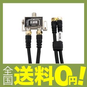 HORIC アンテナ分波器 BS/CS/地デジ...の関連商品3