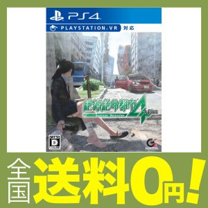 【商品コード:12013998348】絶体絶命都市シリーズ最新作がPlayStation4に登場! ...