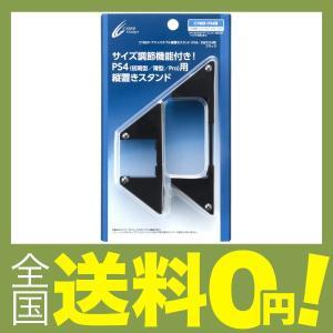 【商品コード:12015193725】サイズ調節機能付きでマルチに使える縦置きスタンド 対応機種:P...