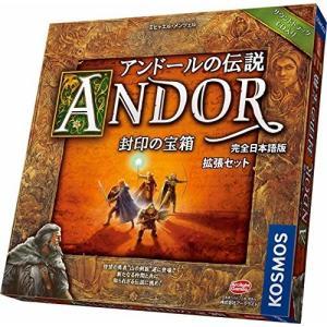 【商品コード:12016573157】この商品は拡張セットです。プレイするためには、『アンドールの伝...