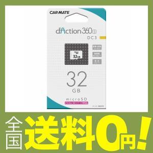 カーメイト ドライブレコーダー アクションカメラ 360度カメラ ダクション 360S 前後 左右 ...
