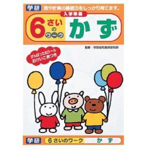 学研ステイフル 幼児 知育 教材   6さいのワーク かず N04557