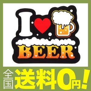 【商品コード:12016925123】I LOVE BEER