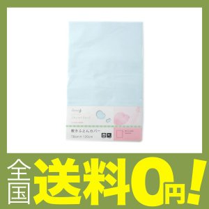 【商品コード:12017379673】[本体サイズ] 78×130cm [製造国] 日本 [素材] ...