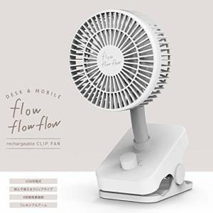 """【商品コード:12018865051】スタイリッシュなデザインのUSB扇風機""""flowflowflo..."""