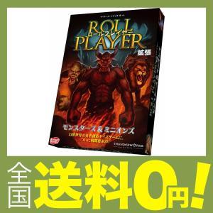 【商品コード:12019899968】このゲームは『ロールプレイヤー』の拡張セットです。遊ぶためには...