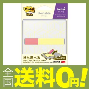 【商品コード:12020170050】ポスト・イット 強粘着製品が、あなたの毎日を鮮やかに彩り、有意...