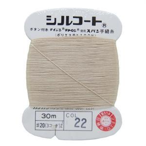 カナガワ シルコート 糸 #20 30m 22